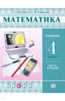 Математика. 4 класс. Учебник. В 2-х частях. Часть 2. РИТМ. ФГОС
