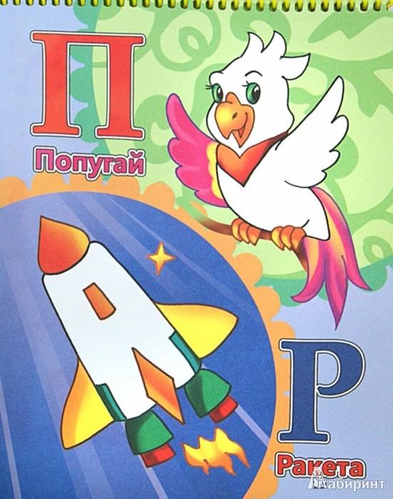Иллюстрация 1 из 8 для Раскраска на гребне. Мышка | Лабиринт - книги. Источник: Лабиринт
