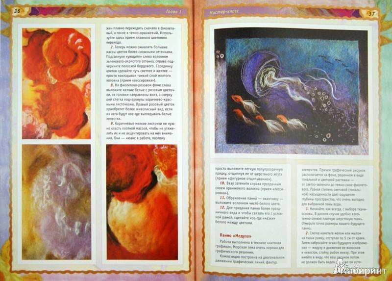 Иллюстрация 1 из 18 для Плоское валяние - Ия Кокарева | Лабиринт - книги. Источник: Лабиринт
