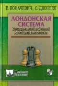 Лондонская система. Универсальный дебютный репертуар шахматиста