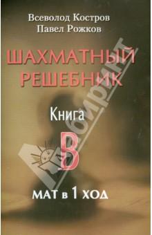Шахматный решебник. Книга B. Мат в 1 ход шахматный решебник книга а мат в 1 ход