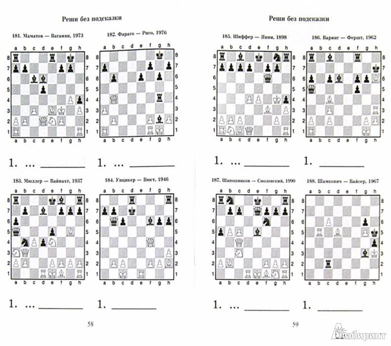 Иллюстрация 1 из 5 для Шахматный решебник. Книга B. Мат в 1 ход - Костров, Рожков | Лабиринт - книги. Источник: Лабиринт