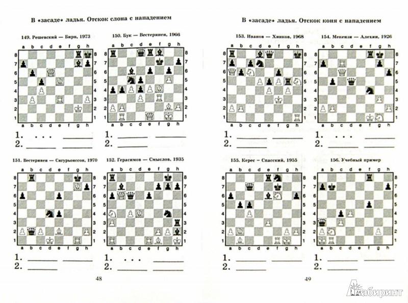 Иллюстрация 1 из 4 для Шахматный решебник. Книга D. Мат в 2 хода - Костров, Рожков | Лабиринт - книги. Источник: Лабиринт