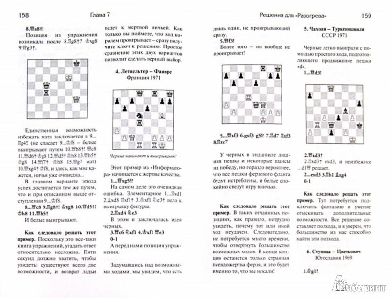 Иллюстрация 1 из 16 для Защита в шахматах - Якоб Огард | Лабиринт - книги. Источник: Лабиринт