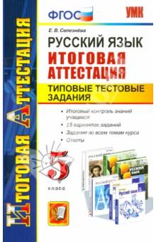 Русский язык. Итоговая аттестация. Типовые тестовые задания.  5 класс. ФГОС