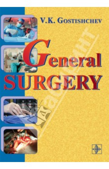 General Surgery. The Manual general principles of agronomy