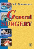 General Surgery. The Manual