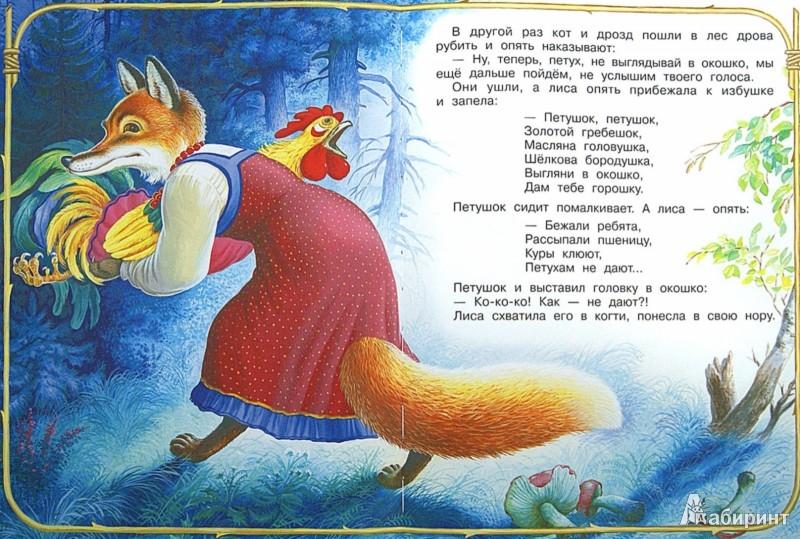 Иллюстрация 1 из 47 для Книга для чтения от 6 месяцев до 3 лет - Бианки, Барто, Серова | Лабиринт - книги. Источник: Лабиринт
