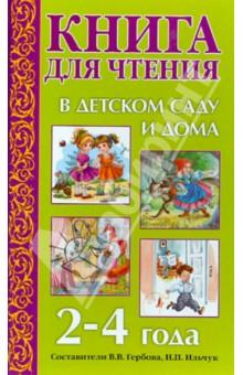 Купить Книга для чтения в детском саду и дома. 2-4 года, Оникс, Сборники произведений и хрестоматии для детей