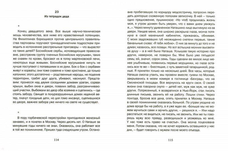 Иллюстрация 1 из 23 для Долгий полет - Виталий Бернштейн | Лабиринт - книги. Источник: Лабиринт