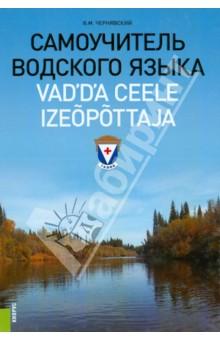Самоучитель водского языка. Справочное издание