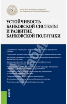 Устойчивость банковской системы и развитие банковской политики. Монография цена