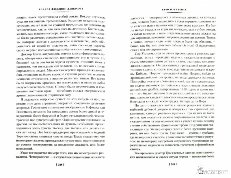 Иллюстрация 1 из 36 для Хребты Безумия - Говард Лавкрафт | Лабиринт - книги. Источник: Лабиринт