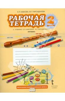 Рабочая тетрадь к учебнику Е. П. Кабковой, М. Г. Парсадановой Музыка. 2 класс.ФГОС