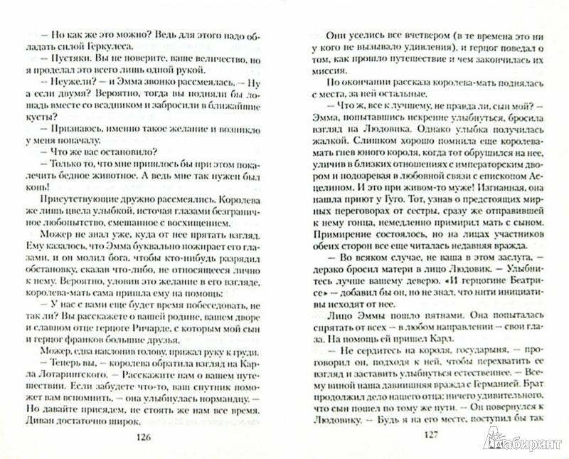 Иллюстрация 1 из 5 для Нормандский гость - Владимир Москалев | Лабиринт - книги. Источник: Лабиринт