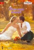 Всего лишь поцелуй