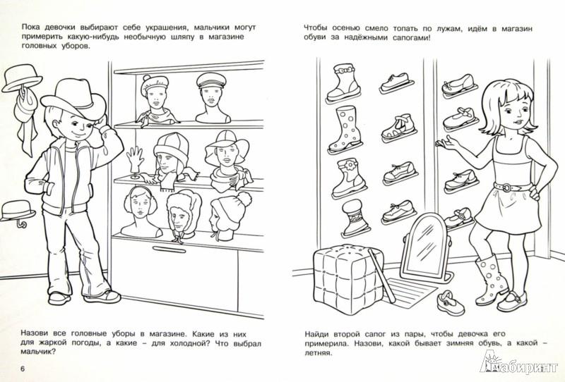 Иллюстрация 1 из 8 для Идём в магазин   Лабиринт - книги. Источник: Лабиринт