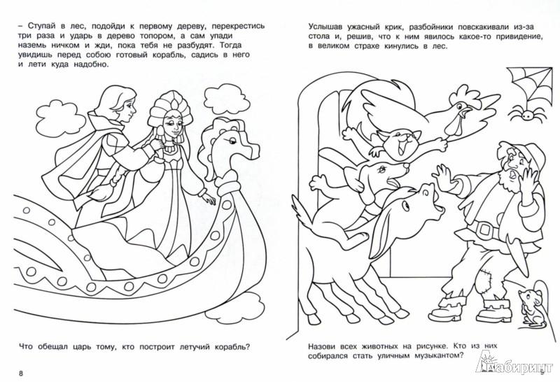 Иллюстрация 1 из 18 для Любимые сказки | Лабиринт - книги. Источник: Лабиринт