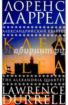 Александрийский квартет: Клеа. Роман