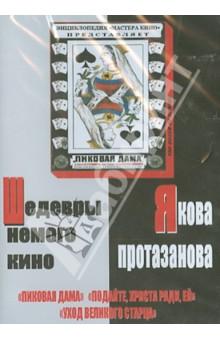 Шедевры немого кино Якова Протазанова (DVD)
