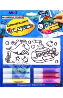 Набор витражных красок с самоклеящимся трафаретом, 6 красок (22035)