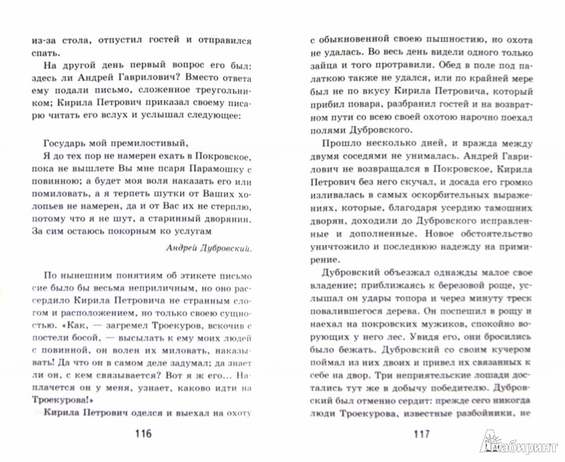 Иллюстрация 1 из 8 для Дубровский - Александр Пушкин   Лабиринт - книги. Источник: Лабиринт
