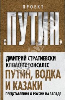 Путин, водка и казаки. Представления о России на Западе