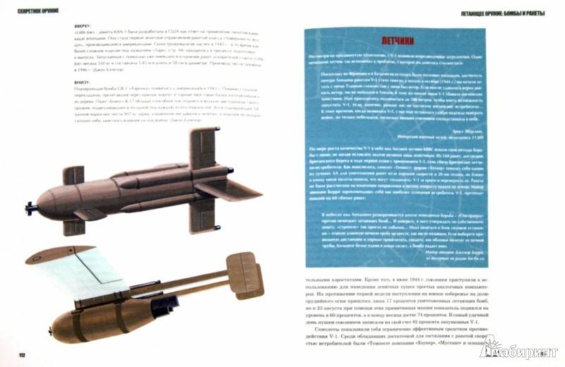 Иллюстрация 1 из 16 для Секретное оружие Второй Мировой. Великое интеллектуальное противостояние - Брайен Форд | Лабиринт - книги. Источник: Лабиринт