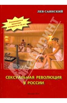 Сексуальная революция в России. Фигли-мигли, Тары-бары