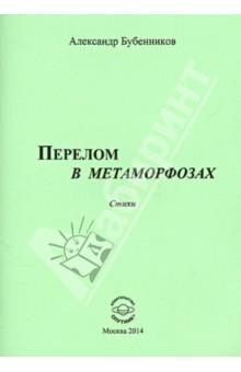 Бубенников Александр Николаевич » Перелом в метаморфозах. Стихи