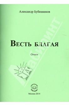 Бубенников Александр Николаевич » Весть благая. Стихи