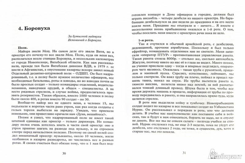 Иллюстрация 1 из 4 для Призывник 85. Рассказы о Советской Армии - Павел Марцев | Лабиринт - книги. Источник: Лабиринт