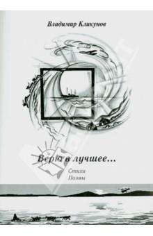 Кликунов Владимир Иванович » Верю в лучшее… Стихи. Поэмы