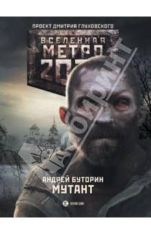 Метро 2033. Мутант