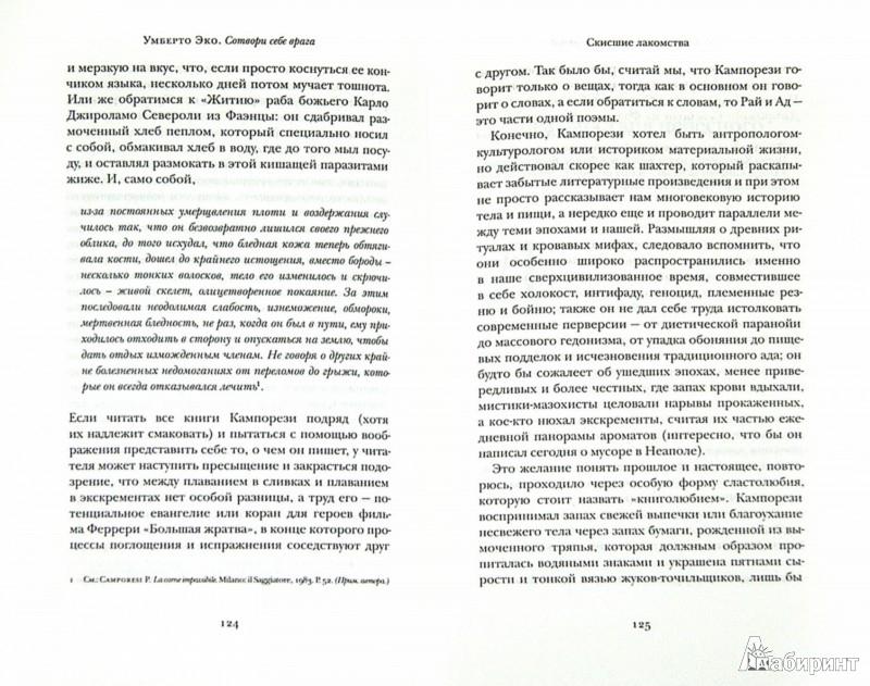 Иллюстрация 1 из 38 для Сотвори себе врага. И другие тексты по случаю - Умберто Эко | Лабиринт - книги. Источник: Лабиринт