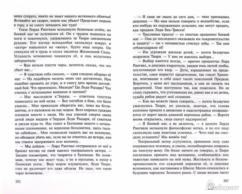 Иллюстрация 1 из 8 для Тьма. Закат Тьмы - Сергей Тармашев | Лабиринт - книги. Источник: Лабиринт