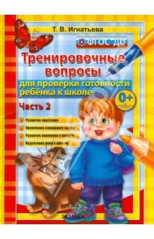Тренировочные вопросы для проверки готовности ребенка к школе. Часть 2