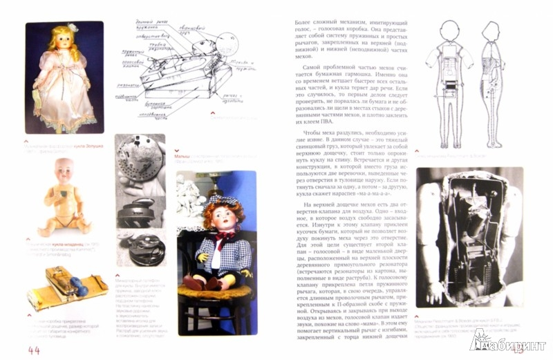 Иллюстрация 1 из 10 для Куклы большие и маленькие. Копии старинных кукол своими руками - Лидия Мудрагель   Лабиринт - книги. Источник: Лабиринт