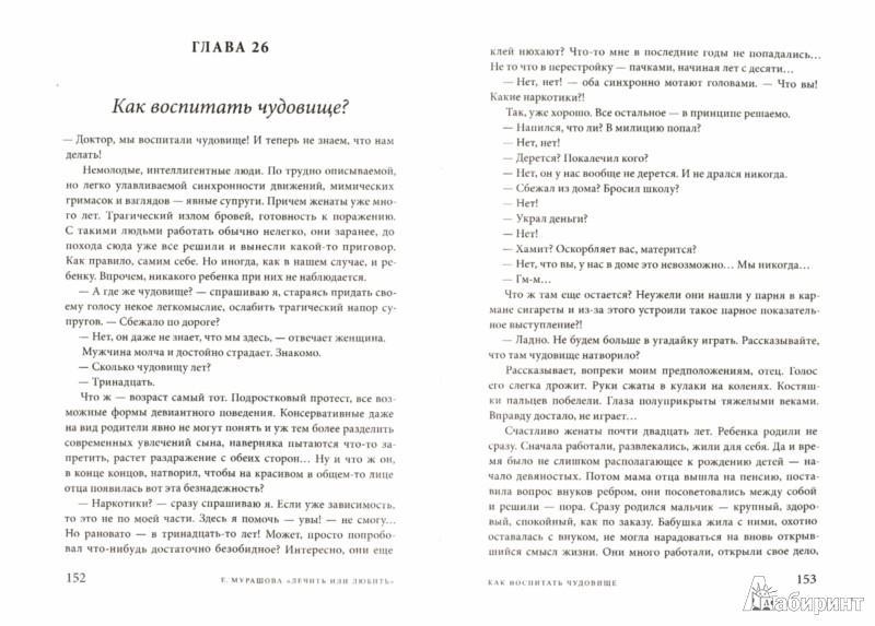 Иллюстрация 1 из 18 для Лечить или любить? - Екатерина Мурашова | Лабиринт - книги. Источник: Лабиринт
