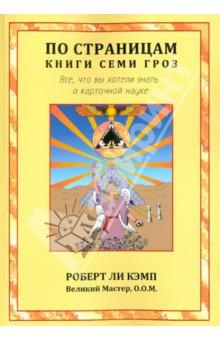 По страницам книги Семи Гроз