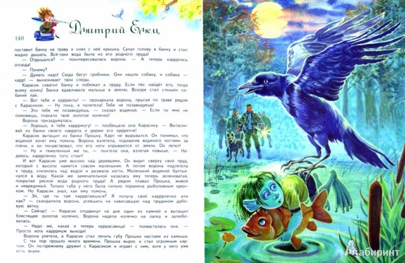 Иллюстрация 1 из 16 для Кусалки, приключения забавных человечков - Дмитрий Емец   Лабиринт - книги. Источник: Лабиринт