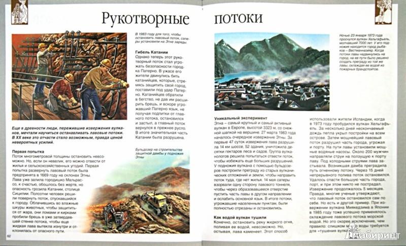 Иллюстрация 1 из 29 для Вулканы - Кристина Годен | Лабиринт - книги. Источник: Лабиринт