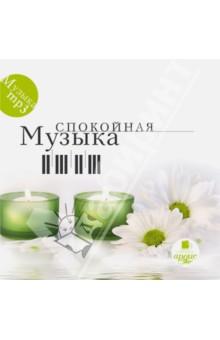Zakazat.ru: Спокойная музыка (CDmp3).