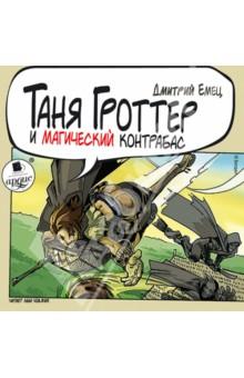 Таня Гроттер и магический контрабас (CDmp3)