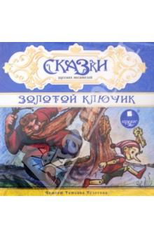 Сказки русских писателей (CDmp3) даль в аксаков с платонов а сказки русских писателей