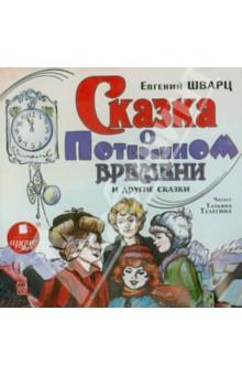 Сказка о потерянном времени (CDmp3)