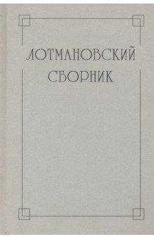 Лотмановский сборник. 4
