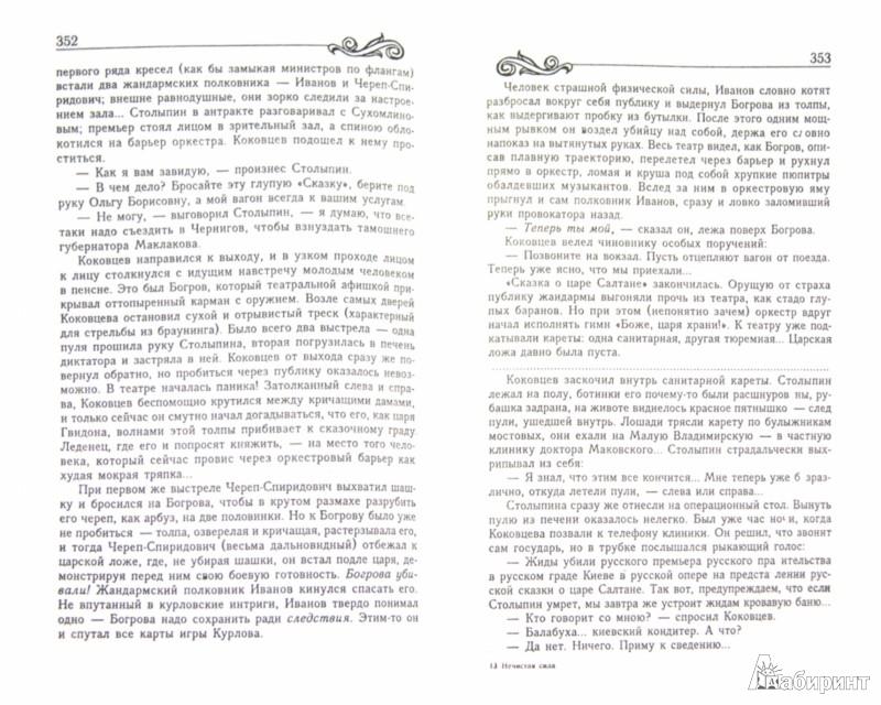 Иллюстрация 1 из 9 для Нечистая сила - Валентин Пикуль | Лабиринт - книги. Источник: Лабиринт