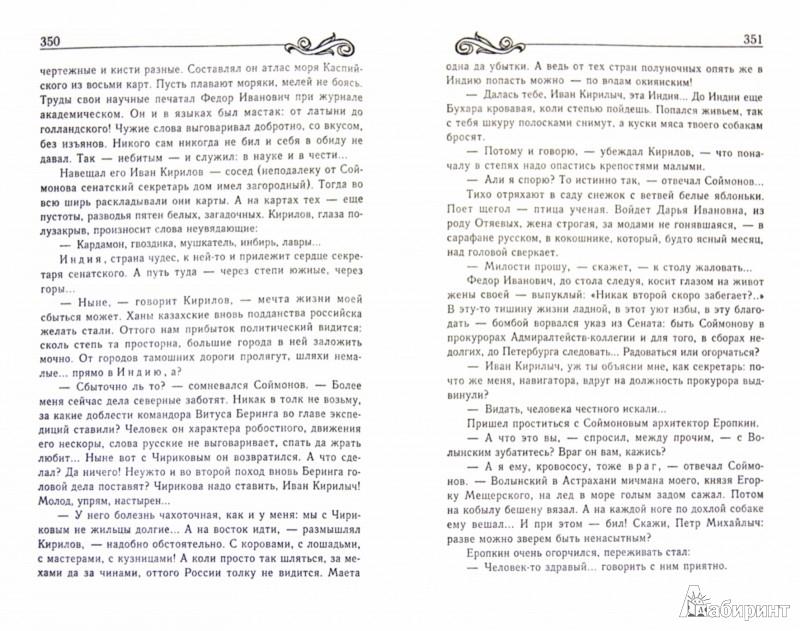 Иллюстрация 1 из 5 для Слово и дело. Книга 1. Царица престрашного зраку - Валентин Пикуль   Лабиринт - книги. Источник: Лабиринт