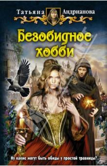Андрианова татьяна библиография